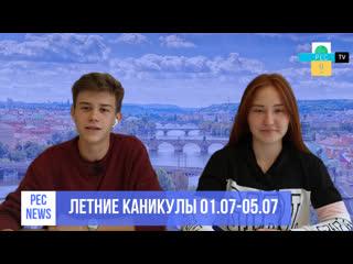 Pec news i летние каникулы в чехии i выпуск 2
