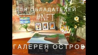 Галерея Остров - для обладателей #NFT токенов. Провести выставку NFT работ в реальной галерее #nfts