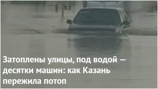 Flooding Kazan, Tatarstan, Russia   Казань, ливень, потоп    Казанский потоп