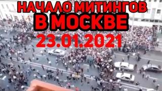 Начало митингов в Москве,Свободу Навальному, акции протеста, 23 января, митинг, Россия,23.01.2021