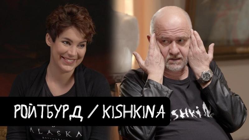 Ройтбурд шокинг Одесса деньги KishkiNa 28 02 2019