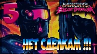 Far Cry 3: Blood Dragon (no comment) #5 Нет сделкам с психами !!!