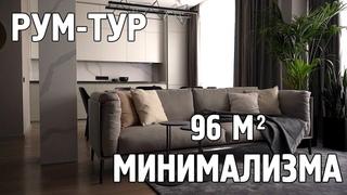 Квартира в стиле МИНИМАЛИЗМ. Обзор квартиры 96кв. в ЖК Пикассо. РУМ ТУР + КОНКУРС