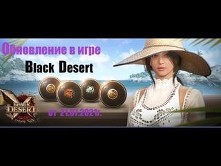Игра Black Desert. Основное обновление – Атораксион. Плюшки в шопе. Новые ивенты.