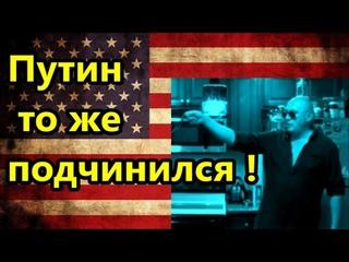 ВОТ ПОЧЕМУ ПУТИН СЛУШАЕТСЯ ! У Путина инструкция как у Меркель Байдена Макрона.У Путина есть хозяева