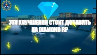 ЭТИ УЛУЧШЕНИЯ СТОИТ ДОБАВИТЬ НА DIAMOND RP | GTA SAMP Diamond Role Play