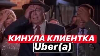 Кинул клиент Uber(a) в такси / Из изданого