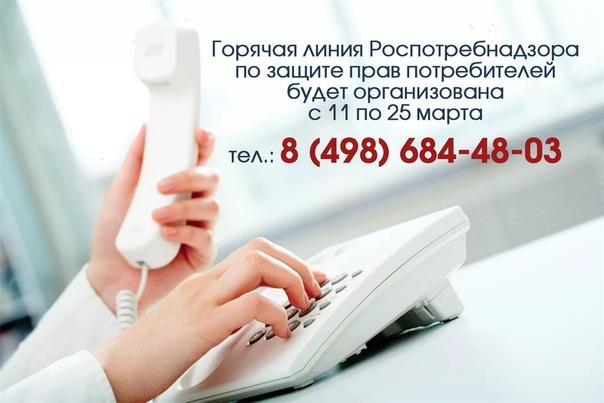 телефон поддержки потребителя москва