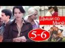 Дыши со мной 5 и 6 серии Сериал Мелодрама Русский фильм