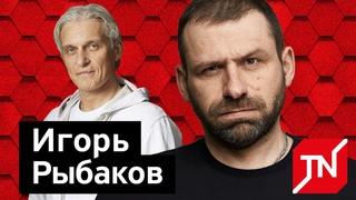 Бизнес-секреты с Олегом Тиньковым: Игорь Рыбаков, Технониколь