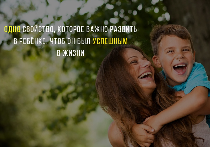 ☝️Это свойство на всех этапах развития ребёнка делает его и мамину жизнь интереснее и проще.