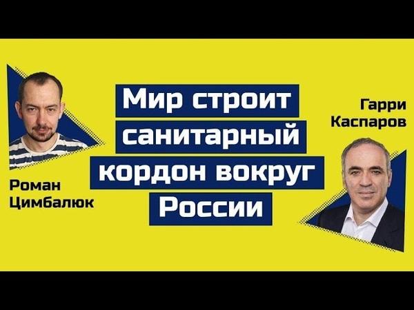 Гарри Каспаров как остановить Путина и кто главный союзник Кремля в Украине