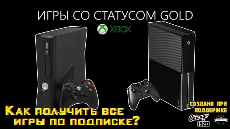 Как получить игры по Xbox Live Gold без ограничений