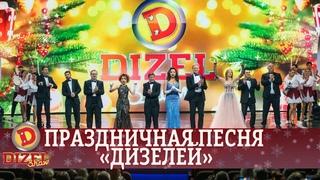 Праздничная песня «дизелей» «Новий рік, новий день!» | Дизель cтудио