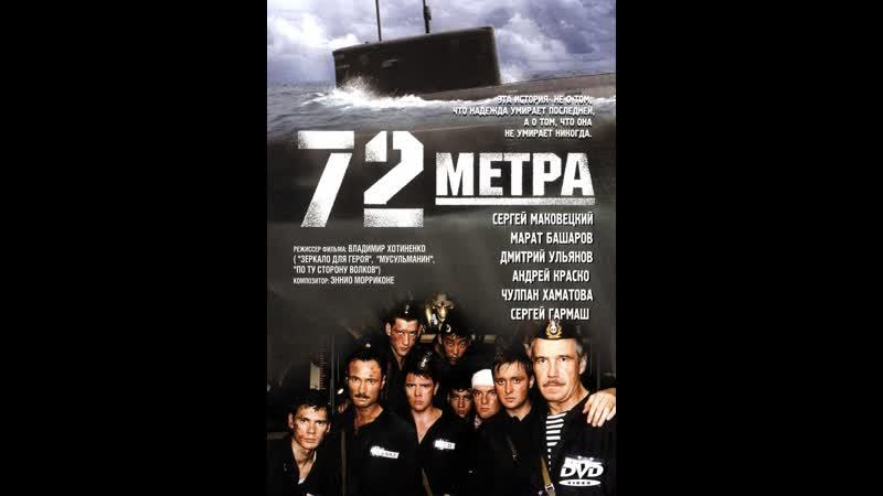 Фильм 72 метра 2004