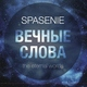 Spasenie - Вечные Слова (The Eternal Words)