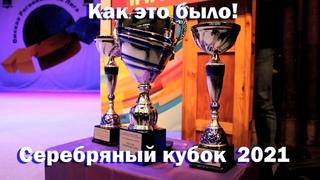 #КАКЭТОБЫЛО «Серебряный кубок - 2021»