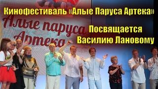 Марат Башаров, Елена Захарова, Эвелина Бледанс на открытии кинофестиваля «Алые Паруса Артека»