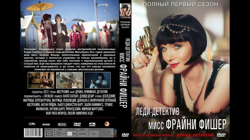 Леди детектив мисс Фрайни Фишер HD Сезон 01 Серия 03