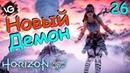 Horizon Zero Dawn ► Полное Прохождение ✬ Серия №26 - Новый Демон ✬ 2KPS4ProLifGenii