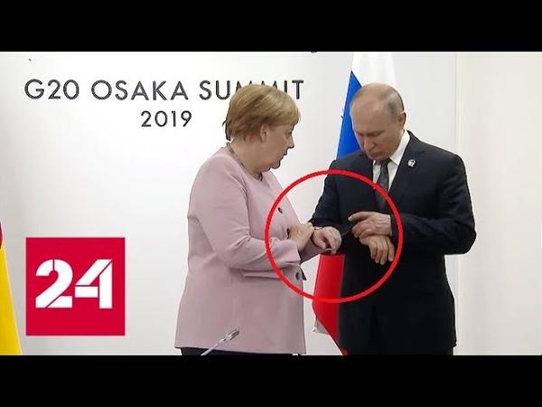 Визит Путина на G20 что осталось за кадром Москва Кремль Путин От 30 06 19