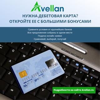 Альфа банк онлайн заявка на кредитную карту оформить