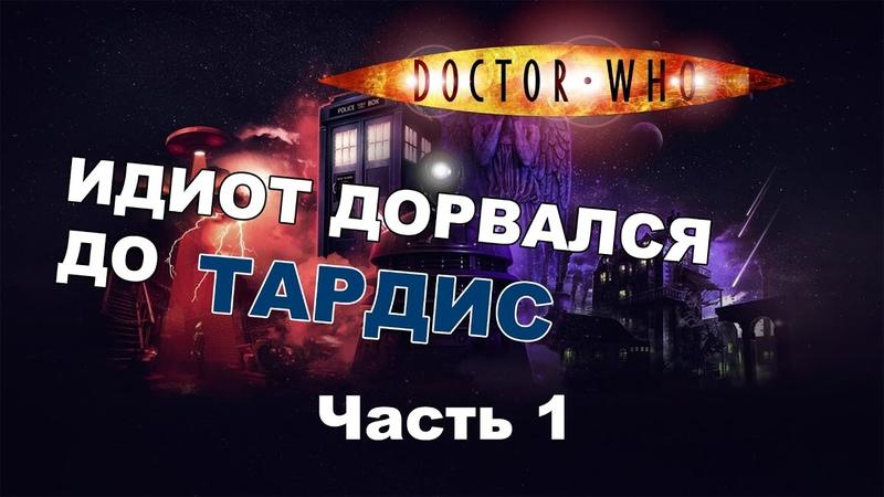 Доктор Кто PS VR Часть 1
