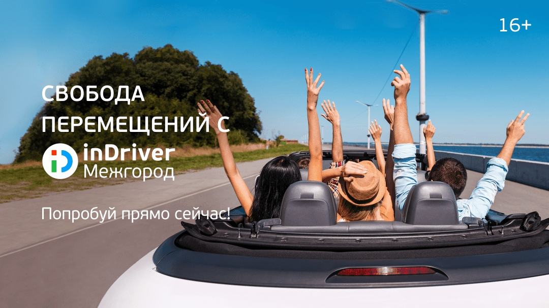 С inDriver.