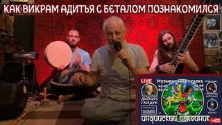 Дмитрий Гайдук - КАК ВИКРАМ АДИТЬЯ С БЕТАЛОМ ПОЗНАКОМИЛСЯ