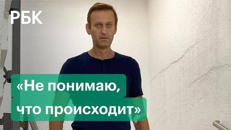 Не понимаю что происходит Навальный рассказал о выходе из комы и потребовал вернуть его одежду