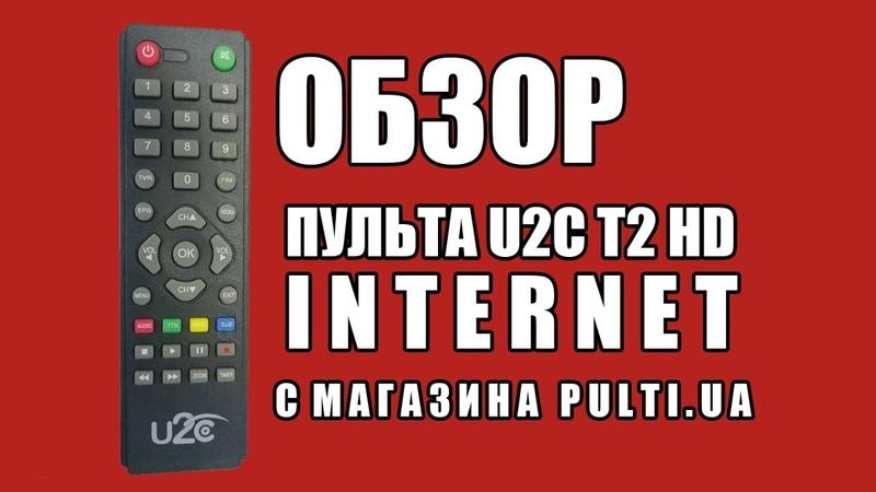 Обзор пульта для приставок U2CuClan T2 HD Internet, uClan T2 HD SE Internet