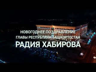 Новогоднее поздравление Главы Республики Башкортостан Радия Хабирова.