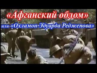 """туркменский Рембо или Охламон в Афгане. Бакшиш побратимам от """"Виват шурави"""" к годовщине ввода войск"""