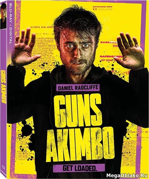 Пушки Акимбо / Guns Akimbo (2019/BDRip/HDRip)