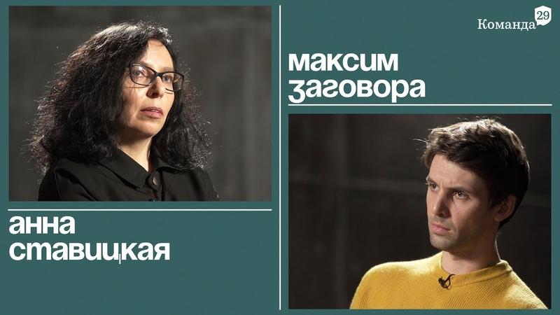 Анна Ставицкая суды и политика Политковская давление на присяжных коррупция команда29