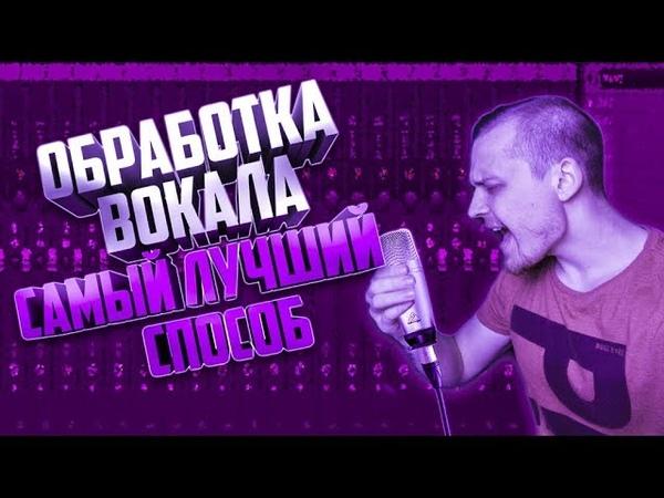 Обработка вокала самый лучший способ Volkhur