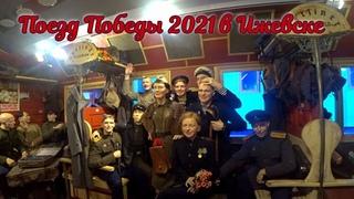 Поезд Победы 2021 в Ижевске
