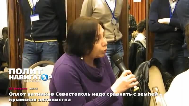 Активиста Эльвира Казас Севастопольцев надо поставить в позу ню