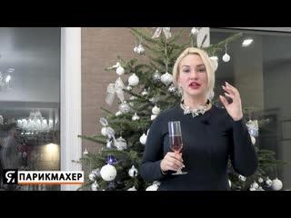 Ольга Карди поздравляет нас с Новым Годом