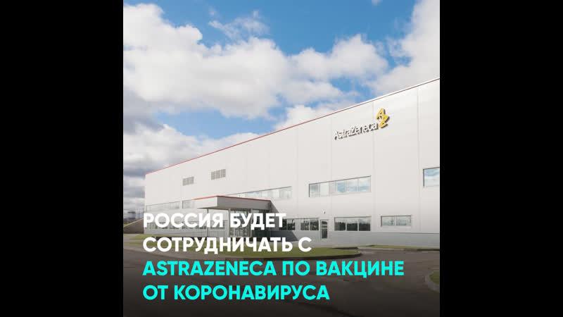 Россия будет сотрудничать с AstraZeneca по вакцине от коронавируса