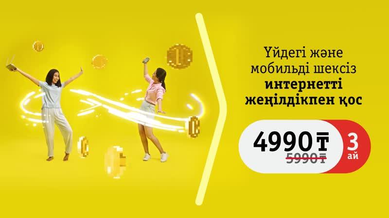 Актрисы Cast в рекламном ролике Двойной Безлимит для Beeline Казахстан kz
