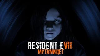 RESIDENT EVIL 7. Мутамицет (плесень), копирует Т-вирус? Эвелина погибла? Как это работает?