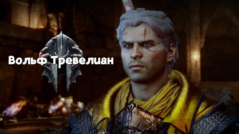 Dragon Age Инквизиция Коротко о сюжете дополнения Чужак от Вольфа Тревелиана