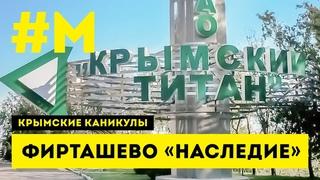 #МОНТЯН: Титан в российском Крыму ⚗️ #КрымскиеКаникулы #СправжняОкупація