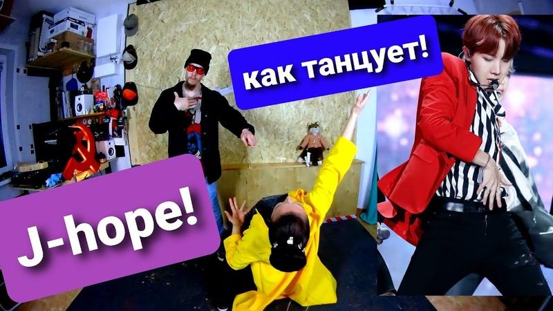 Реакция танцоров на J Hope dance compilation 1я попавшаяся подборка Учимся танцевать как J Hope