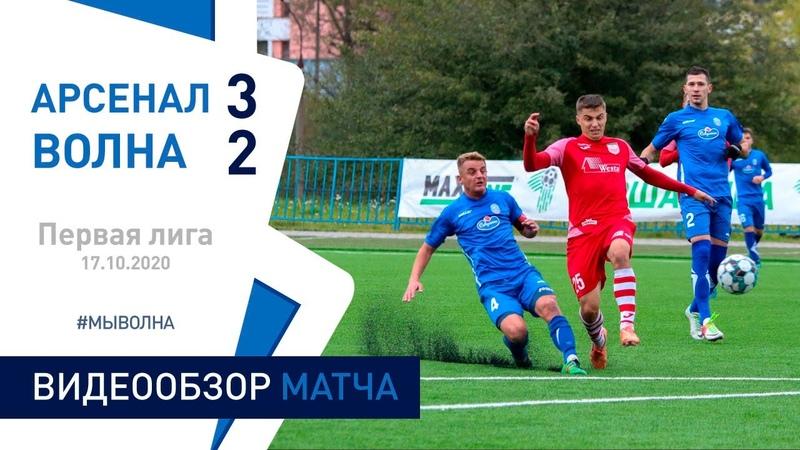 ⚽ Первая лига 2020 22 тур Арсенал Дзержинск 3 2 Волна Пинск