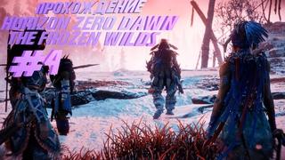 Проходим Horizon Zero Dawn: The Frozen Wilds #4 (За верак, Три охотника)