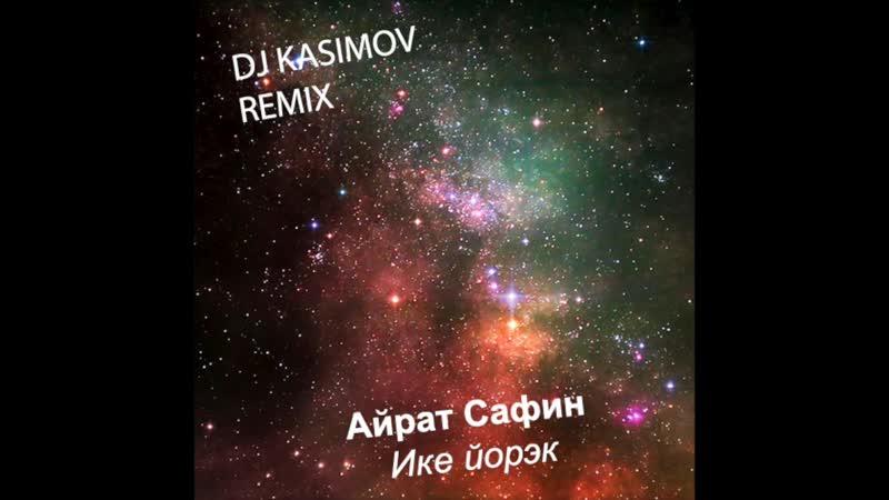 Айрат Сафин Ике йорэк Dj Kasimov Remix
