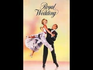 Королевская свадьба / Royal Wedding. 1951. 1080p. Перевод DVO – ГТРК Культура