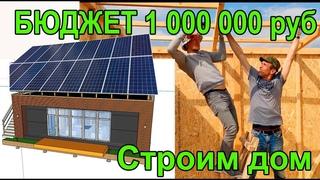 Строим экологически чистый дом за 1 000 000 руб. | Современный проект дома | Часть 1